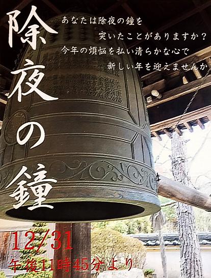 永天寺 除夜の鐘